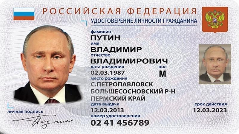 Посмотрим на паспорт Путина!