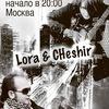 Lora & Cheshire, Москва, 6 октября