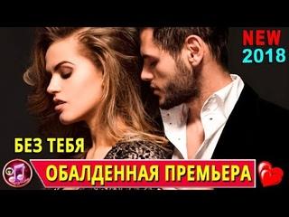 Без Тебя Я Жил Скучал ❤️ Аслан Кятов ❤️ Обалденная Песня ❤️ НОВИНКА 2018