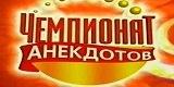 Чемпионат анекдотов (ДТВ, 19.08.2006) 1 выпуск
