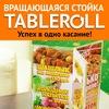 TABLEROLL®