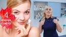 4 ВАЖНЫХ СОВЕТА, Как защитить вашу кожу осенью! Советы косметолога