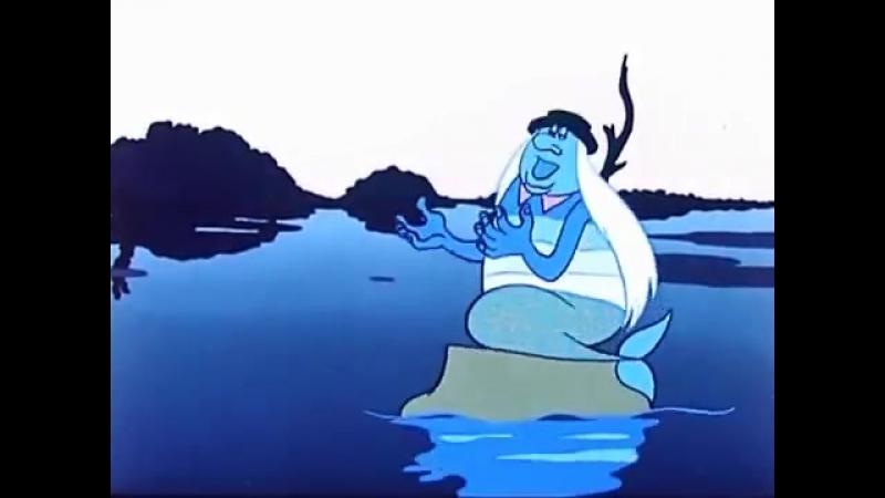 Песенка водяного - Летучий корабль