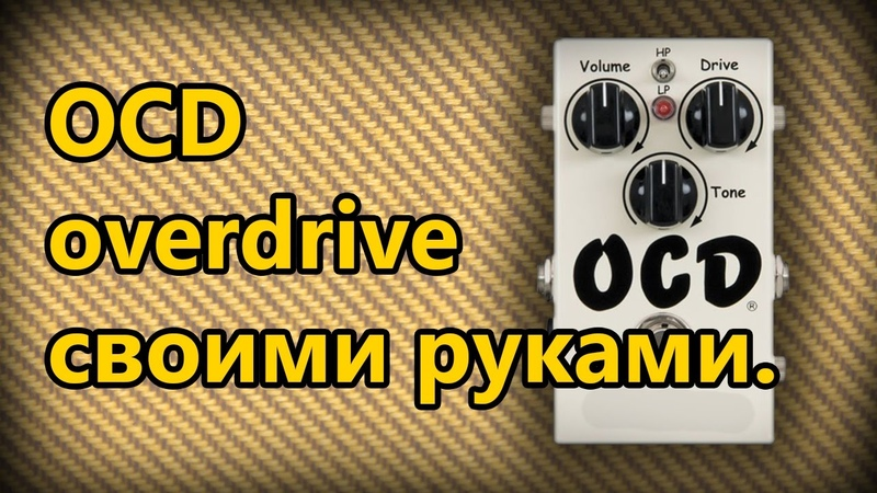 DIY StompBox-28. Overdrive OCD.