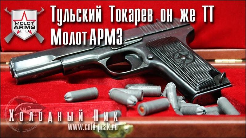 Охолощенный пистолет ТТ МА-СХП (Молот Армз). Легенда.