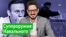 Теперь Навальный предлагает ходить на выборы