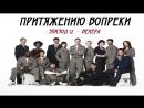 Притяжению вопреки Defying Gravity 2009 серия 12