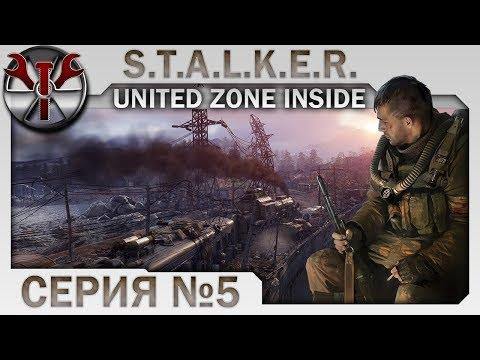 S.T.A.L.K.E.R. UZI (United Zone Inside) ч.5