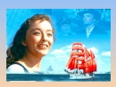 Алые паруса (1961) ✹В гостях у сказки (1 часть)✹