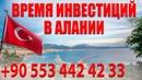 Недвижимость в Турции от застройщика Инвестиций в Алании - 90 530 442 42 33