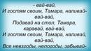 Слова песни Павло Зібров Тамара Ивановна