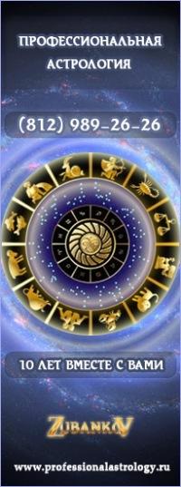 Обучение астрологии (формирование группы)