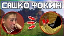 САШКО ФОКИН - Приколы в Майнкрафт машинима Bester