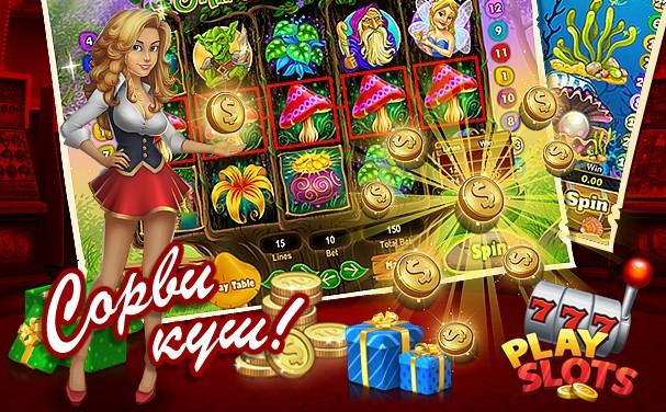 Большой Куш — Игровые Автоматы | ВКонтакте