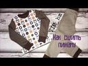 Как сшить пижаму Как подшить низ футболки без распошивалки TIM hm