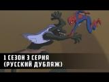 Грандиозный Человек-Паук - 1 сезон 3 серия (Дубляж)