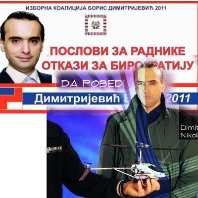 Major Dimitrijevic, 24 февраля , Корсаков, id212522071