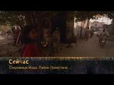 BBC Сокровища Инда Тайны Пакистана  1 серия