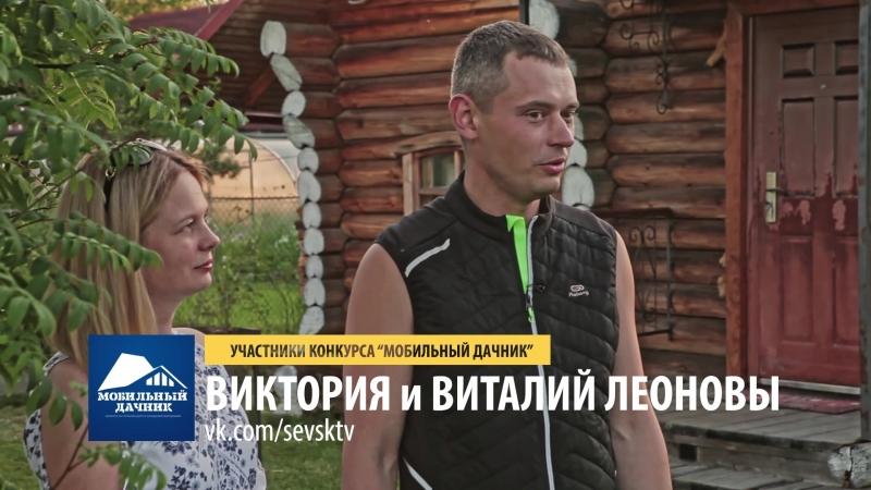 МОБИЛЬНЫЙ ДАЧНИК Выпуск 5 - Виталий и Виктория Леоновы