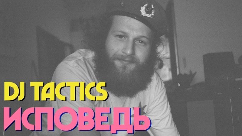 DJ Tactics - Исповедь