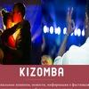 КИЗОМБА/KIZOMBA