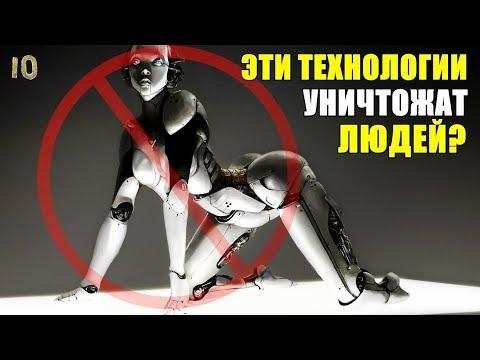 ЭТОГО НЕЛЬЗЯ ДОПУСТИТЬ Страшные Технологии Которые Не Должны Существовать ТОП 10 Робот Будущее