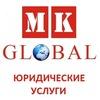 Юридическая компания МК-Глобал