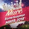 """Мисс """"Болельщица Мира 2018"""""""