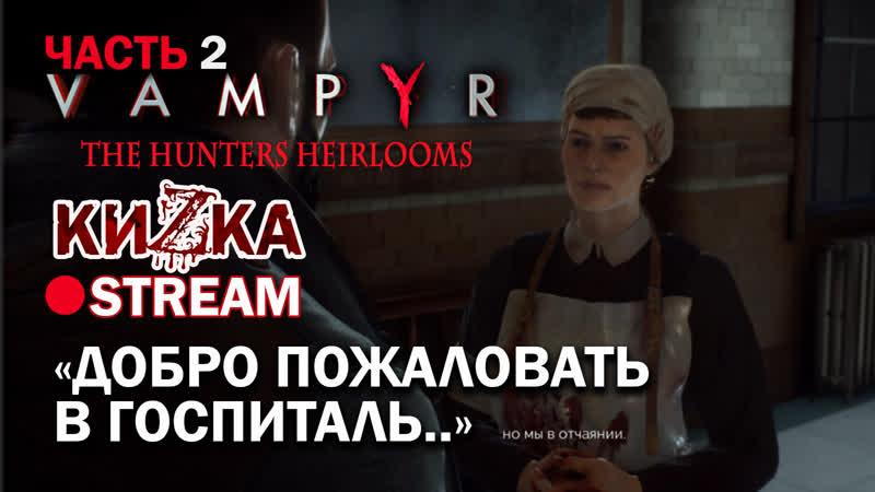 КиЗка-не киска, а врач-вампир! в Vampyr