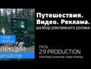 """Путешествия Видео Реклама"""" ► Лекция Разбор ролика от 29 PRODUCTION на Amlab"""