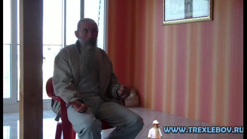 Трехлебов А В Семинар село Дивноморское 02 10 2011 года Часть 1