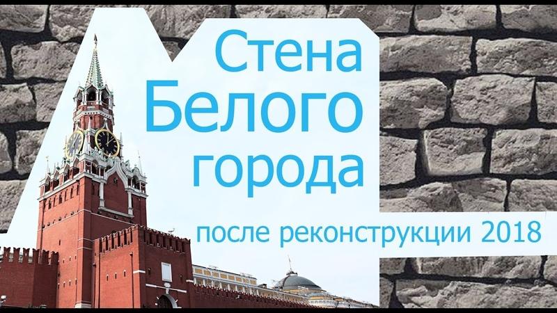 Стена БЕЛОГО города после реконструкции 2018.