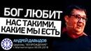 Андрей Давыдов - Бог любит нас такими, какие мы есть. Церковь Возрождение, г.Магнитогорск 09.09.2018