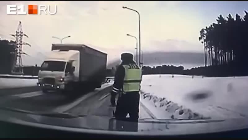 В ЕКБ полицейский в последний момент увернулся от фуры.
