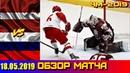 18 05 2014 ЧМ 2019 Латвия Россия 1 3 Озор матча