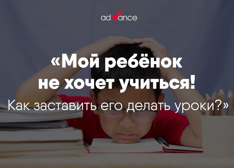 «Не хочу учиться!»: почему у детей возникают проблемы с мотивацией и что с этим делать?