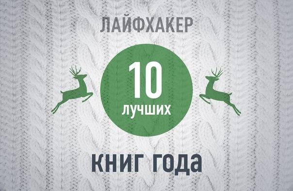 ТОП-10: Лучшие книги 2013 года по версии Лайфхакера →
