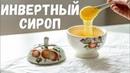 ИНВЕРТНЫЙ СИРОП Бюджетная замена глюкозе кукурузному сиропу мёду и патоке на домашней кухне