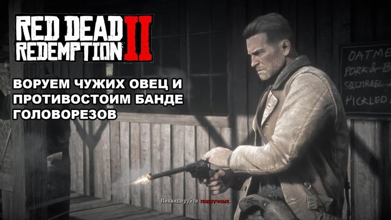 RDR2 - Прохождение: Угнали чужих овец и отбивались от банды головорезов (Red Dead Redemption 2)