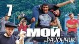 Комедийный сериал - Мой райончик - 7 серия  Cхема ставки на спорт  Гопник против бойца ММА