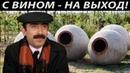 Грузинское вино ДАВАЙ ДАСВИДАНЬЯ!
