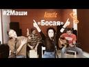 2Маши Босая (Акустика LIVE) Живой звуК