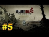 Valiant Hearts The Great War Gameplay Walkthrough Part 5 - Chapter 1 Danger From Above (Xbox One)