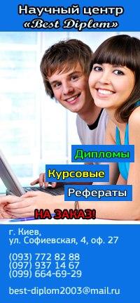best diplom заказать реферат курсовую диплом ВКонтакте best diplom заказать реферат курсовую диплом