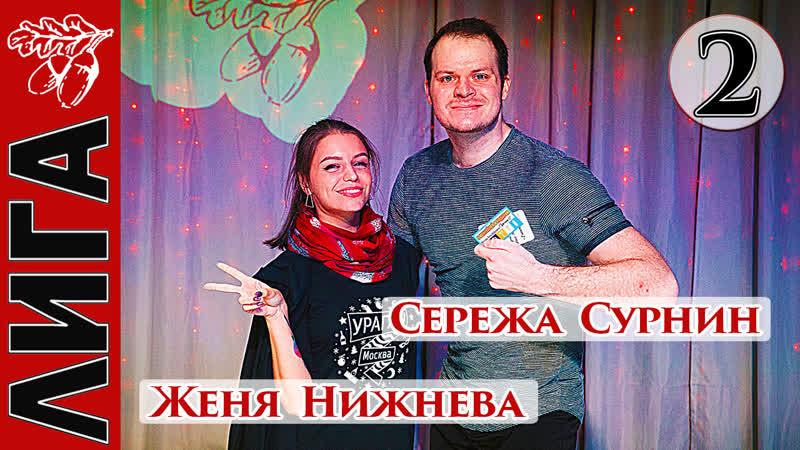 Лига Дубровки 12.01.19 Сережа Сурнин - Женя Нижнева
