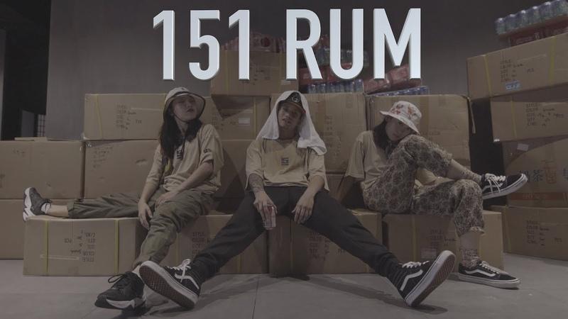 151 Rum | Melvin Timtim x Apple Yang choreography | Freestyle | Danceproject.info