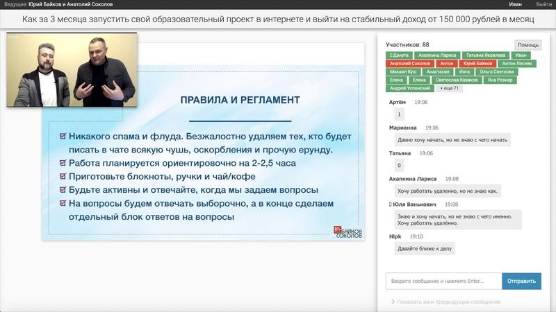 Вебинар Как открыть свой образовательный проект от 27.12.2018