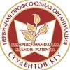 Первичная профсоюзная организация студентов КГУ