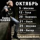 Павел Кашин фото #19