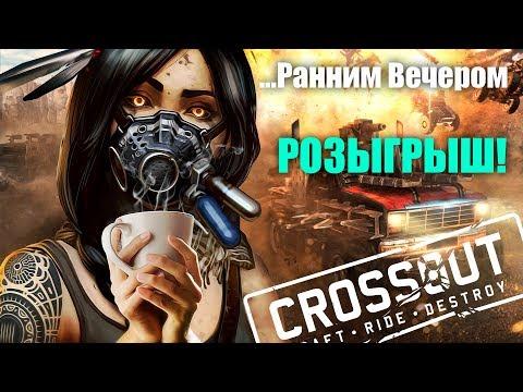 РОЗЫГРЫШ! | Crossout | Вперод!